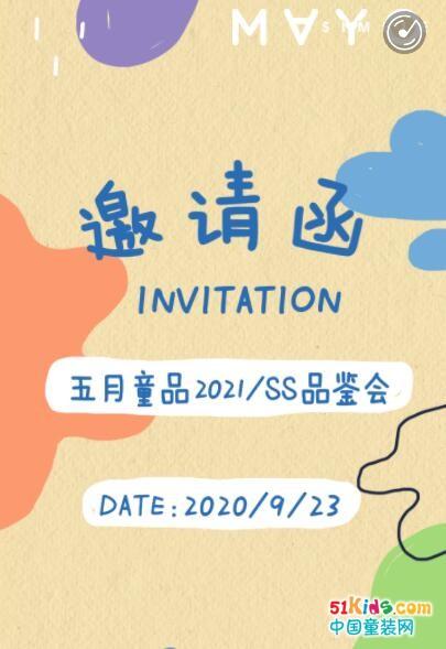 9月23号广东东莞,五月童品2021春夏品鉴会诚邀您的到来