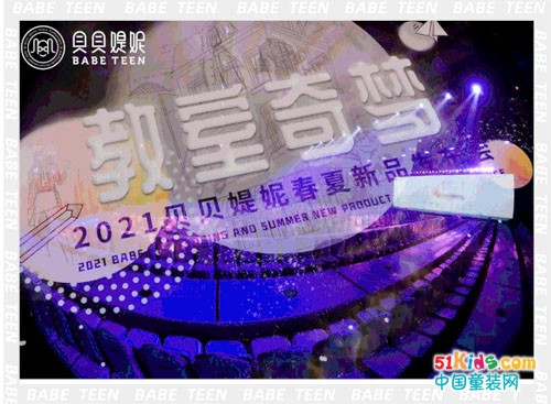 教室奇梦丨贝贝媞妮2021春夏新品发布会完美收官!