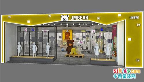 杰米熊童装加盟 家长和孩子们心中的购物乐园