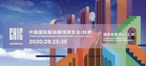 """聚焦丨CHIC2020(秋季) """"烂漫童装""""展区亮点抢先看"""