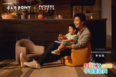 法国童鞋品牌FLYPONY(飞波尼) 对孩子的保护,源于全方位关心
