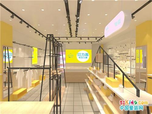 開店選擇什么童裝品牌加盟比較好?貝力高童裝值得信賴