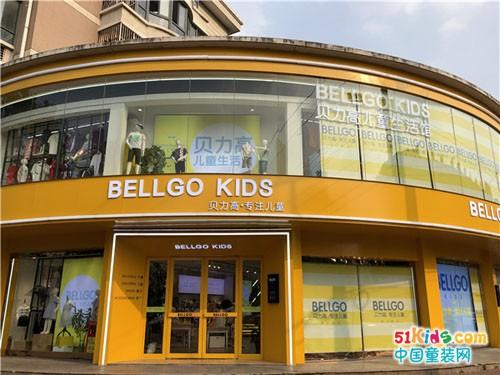 开店选择什么童装品牌加盟比较好?贝力高童装值得信赖