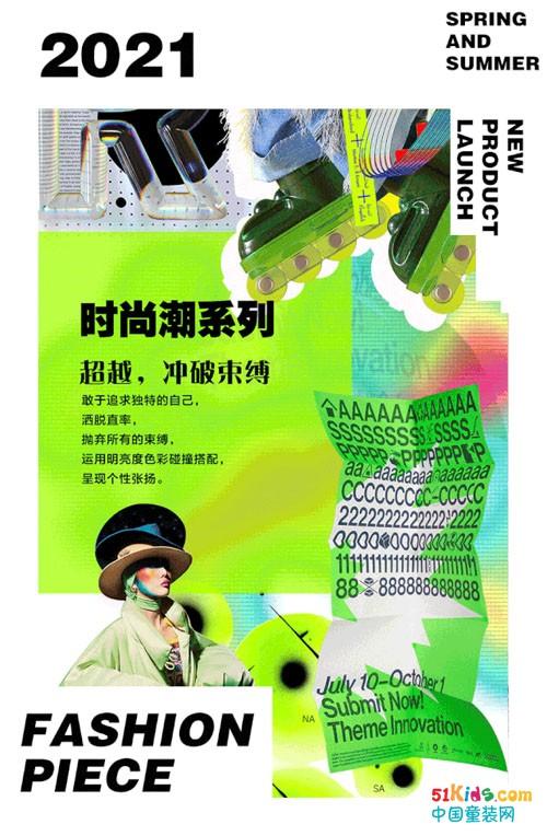 玛玛米雅2021春夏新品发布会圆满成功