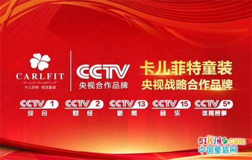 卡儿菲特强势登陆CCTV,打造人人都穿得起的民族品牌