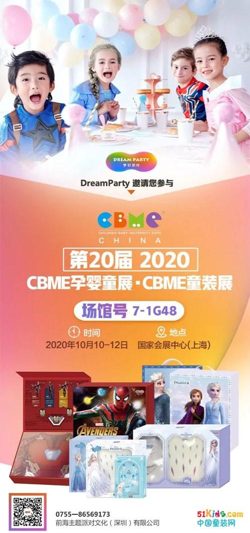 CBME孕婴童展|上海,好久不见!