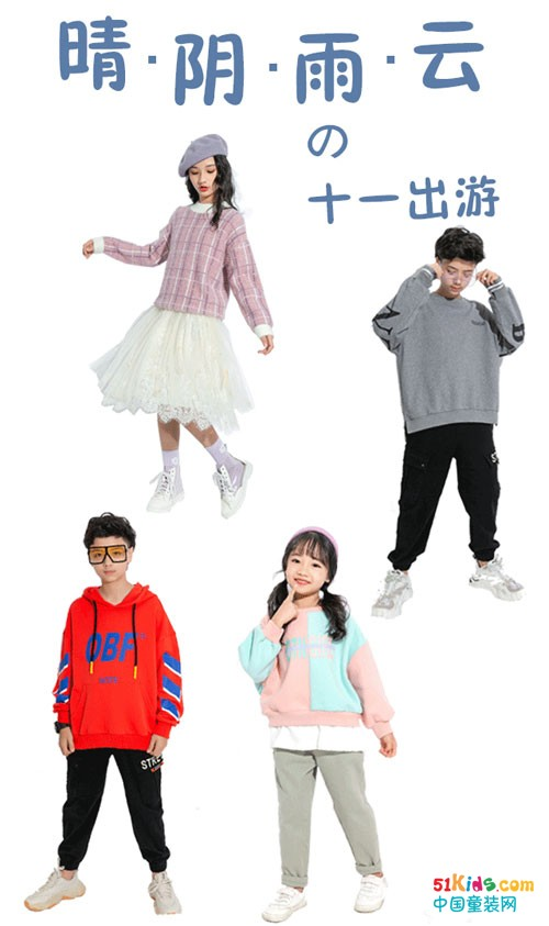 """十一出游攻略丨BABE TEEN 倾""""潮""""出动!"""
