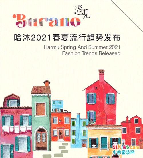 哈沐2021春夏新品发布会:遇见布拉诺