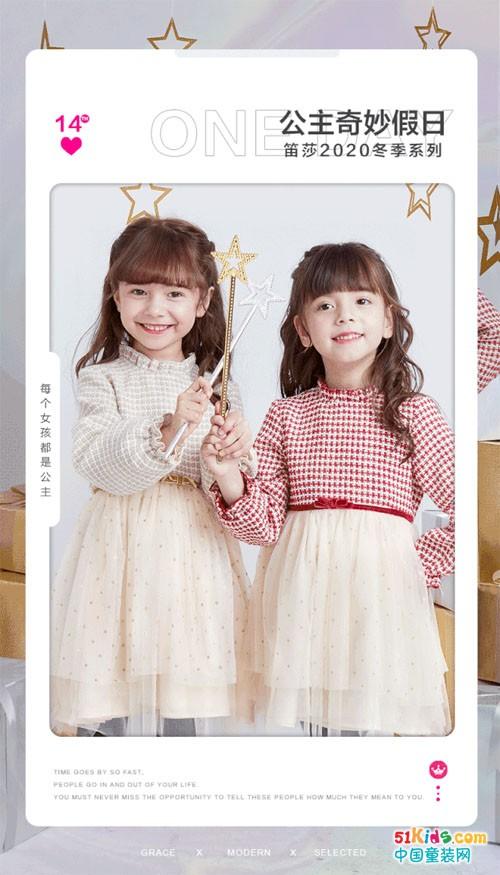 笛莎童装2020冬季上新:公主的奇妙假日