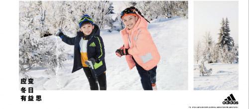 """应变冬日有""""益""""思 阿迪达斯发布冬季儿童新品助力儿童玩转多变穿搭"""