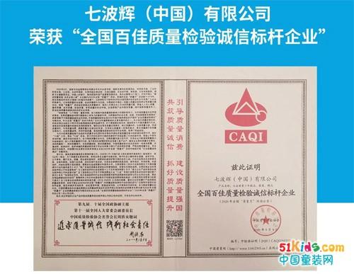 33年品质坚守,七波辉再获专业机构高度认可