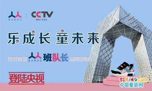 登陆央视!BANDZ携手CCTV打造品牌影响力