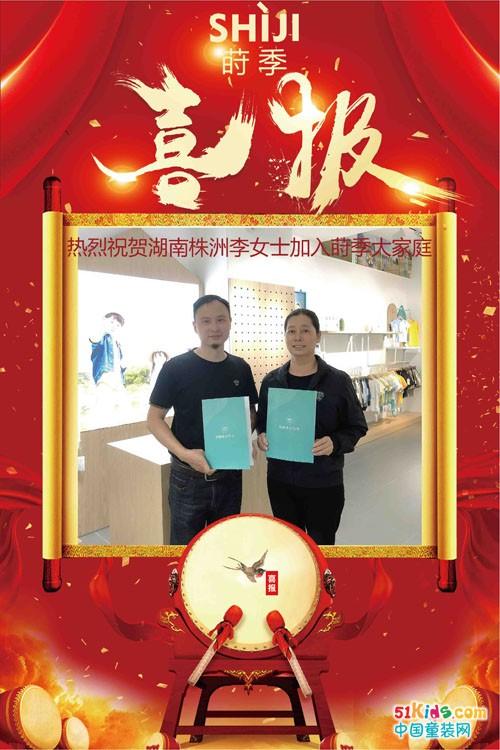 热烈祝贺湖南株洲李女士加盟莳季童装大家庭
