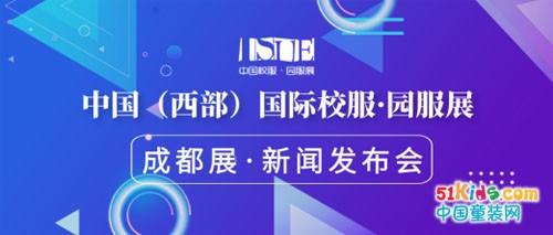 【邀请函】ISUE中国(西部)国际校服·园服展新闻发布会诚邀莅临!