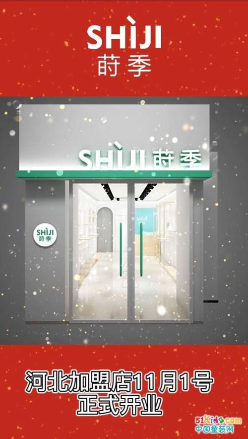 莳季品牌童装-河北签约加盟店11月1号火爆开业