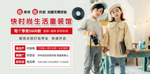 Kiss ABC童装:打造中国快时尚生活童装馆