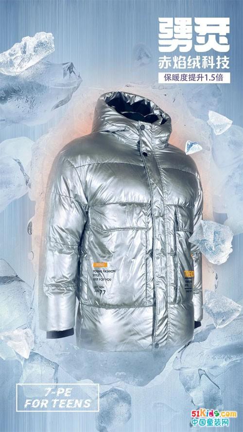 烎!把寒冬绒化在贴芯的温暖里