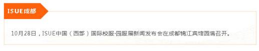 2020ISUE中国(西部)国际校服·园服展新闻发布会圆满召开