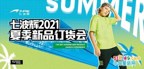 七波辉2021夏季新品订货会圆满落幕