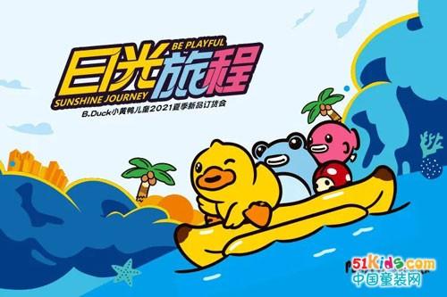 日光旅程|利讯集团 x B.Duck小黄鸭儿童2021夏季新品订货会圆满收官!