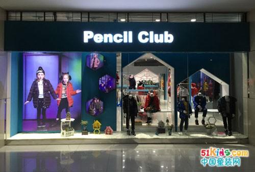 铅笔俱乐部童装店加盟 与您实现合作共赢