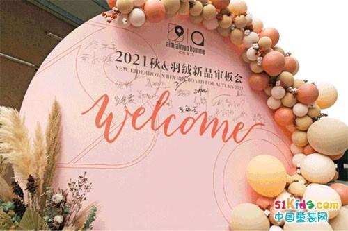 11月17日,艾米艾门秋&羽绒新品审板会圆满成功