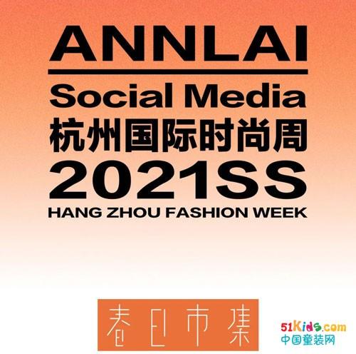 安黎小镇2021春夏新品发布 携手杭州国际时尚周正式启幕