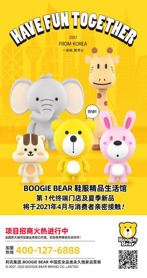 各大媒体竞相报道,BOOGIE BEAR卜吉熊进军中国引高度瞩目