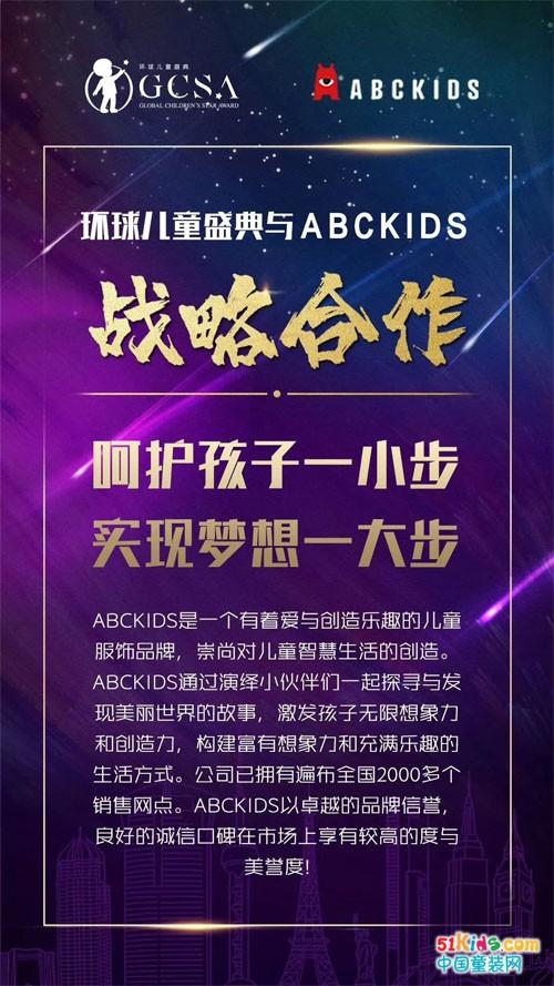 ABC KIDS携手环球儿童盛典开创儿童领域新篇章
