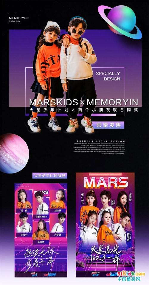 潮童情報|火星少年計劃& MEMORY IN兩個小朋友聯名同款