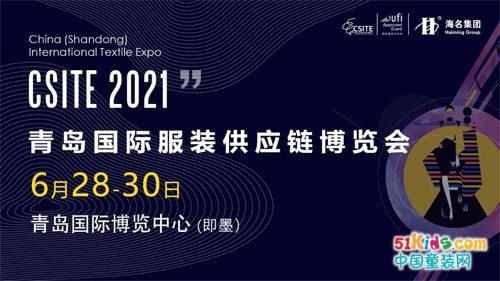 """從""""新""""出發丨2021青島國際服裝供應鏈博覽會招展/招商工作全面啟動"""