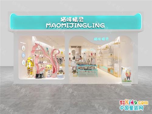 猫咪精灵童装加盟,童装界的网红品牌店