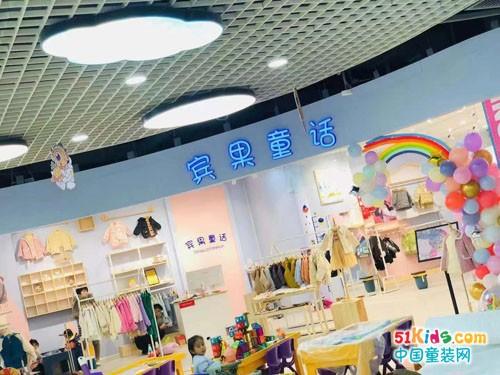 熱烈祝賀河南省濮陽市賓果童話童裝新店雙十二開業大吉!