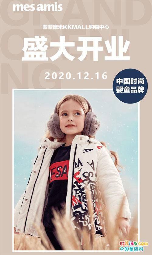 深圳KK MALL 购物中心 蒙蒙摩米有约
