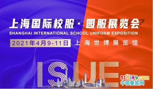 你好2021,ISUE上海国际校服园服展观众预登记今日正式开启!