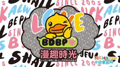 漫趣时光 | 快来与利讯 x B.Duck小黄鸭儿童共同开启早秋潮流新势力!