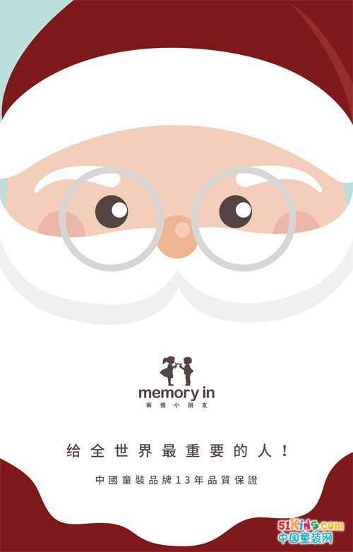 圣诞节超强穿搭攻略来袭,与memory in共同敲响温暖钟声!