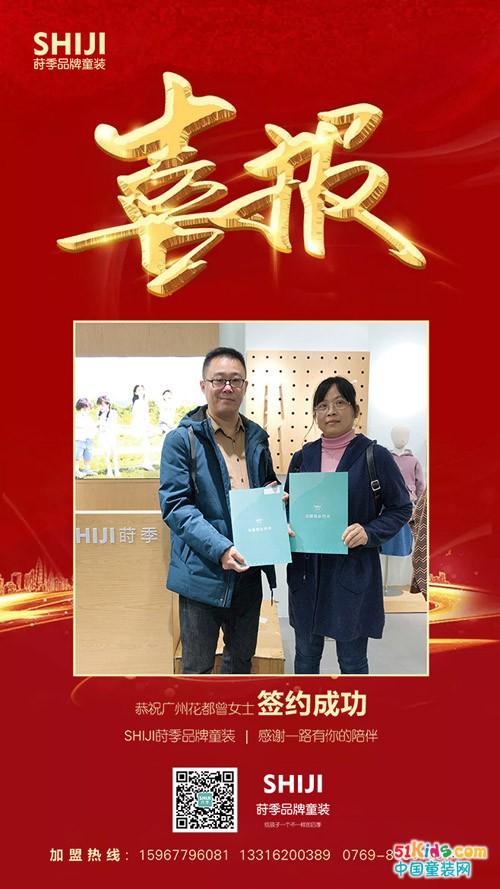 热烈祝贺广州花都曾女士和李先生成功签约莳季童装