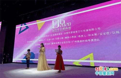 2020东莞少儿时尚周,糖果布丁潮酷亮相!