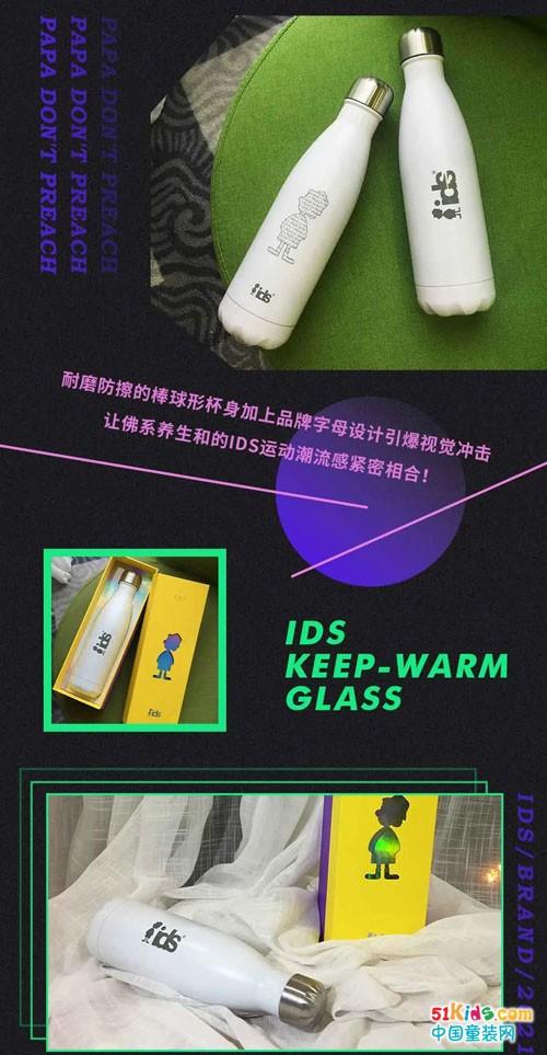 IDS|品牌潮物,个性不撞款