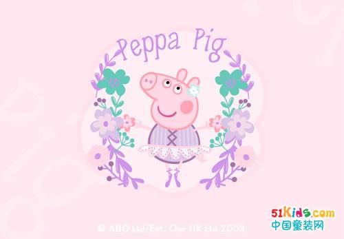 小猪佩奇向你发出花园派对邀请