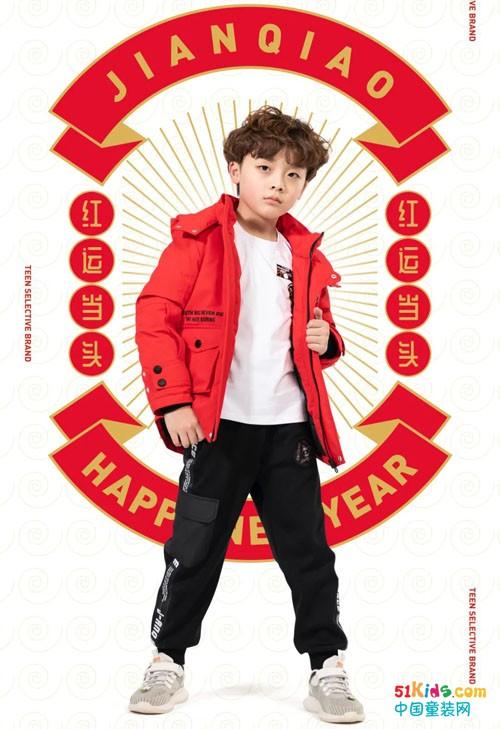 剑桥新年红系列,开启新年新潮范