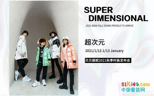 """贝贝媞妮2021A/W新品发布会""""超次元""""倒计时ing!"""