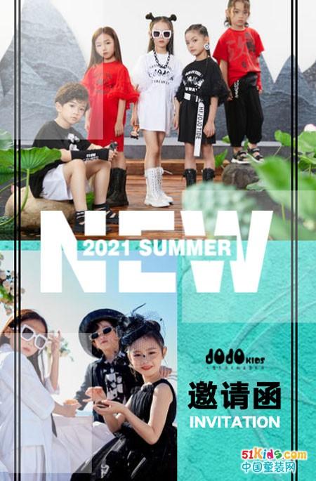 JOJO童装2021夏季新品发布会 | 东海图志