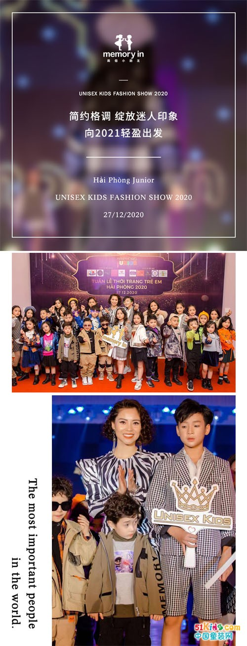 越南时装秀|MEMORY IN 两个小朋友向2021轻盈出发