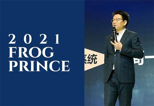 青蛙王子2021「迹」新品发布会:与自然共生
