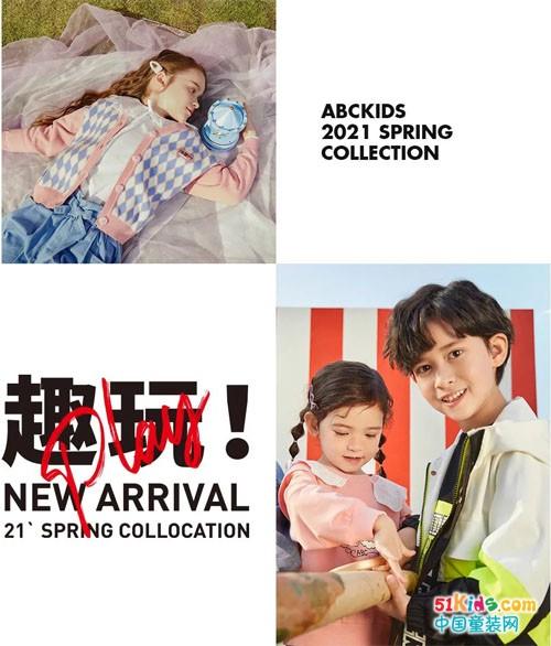 新品上市丨ABC KIDS 2021春季流行趨勢大賞
