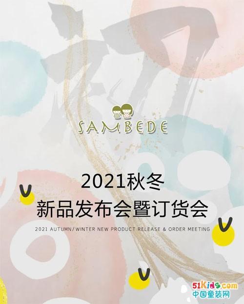 SAMBEDE三木比迪2021秋冬新品发布会暨订货会