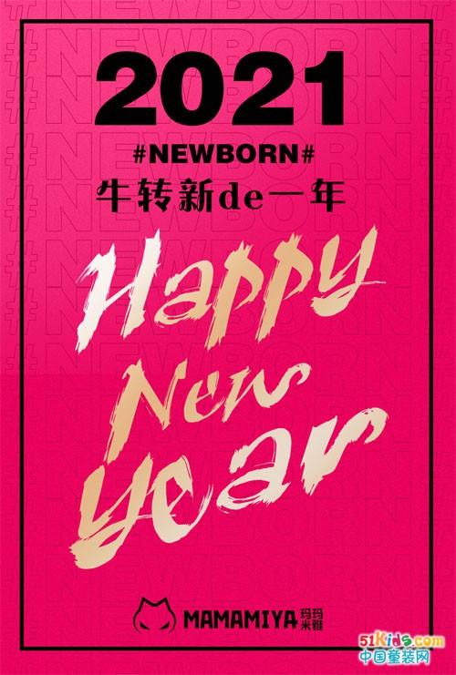 """玛玛米雅2021#Newborn#""""牛""""转新的一年"""