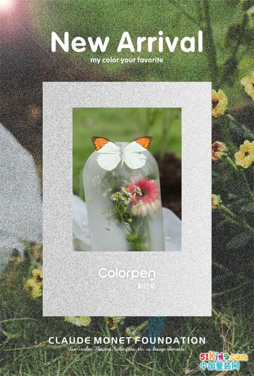 彩色笔2021春季丨着力打造孩子春日的缤纷之旅
